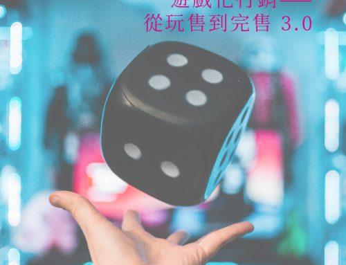 小圭老師【遊戲化行銷——從玩售到完售 3.0】商業思維學院商務社課心得