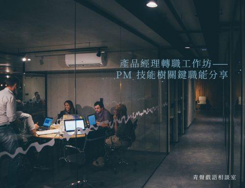 Taipei Women in Tech 產品經理轉職工作坊——PM 技能樹關鍵職能分享